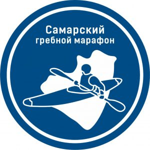 Самарский гребной марафон