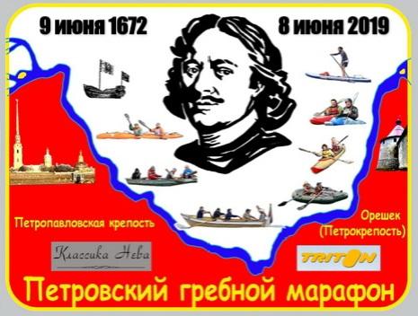 Петровский гребной марафон