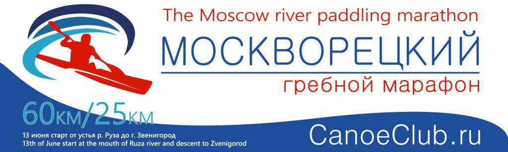 Москворецкий гребной марафон 2020
